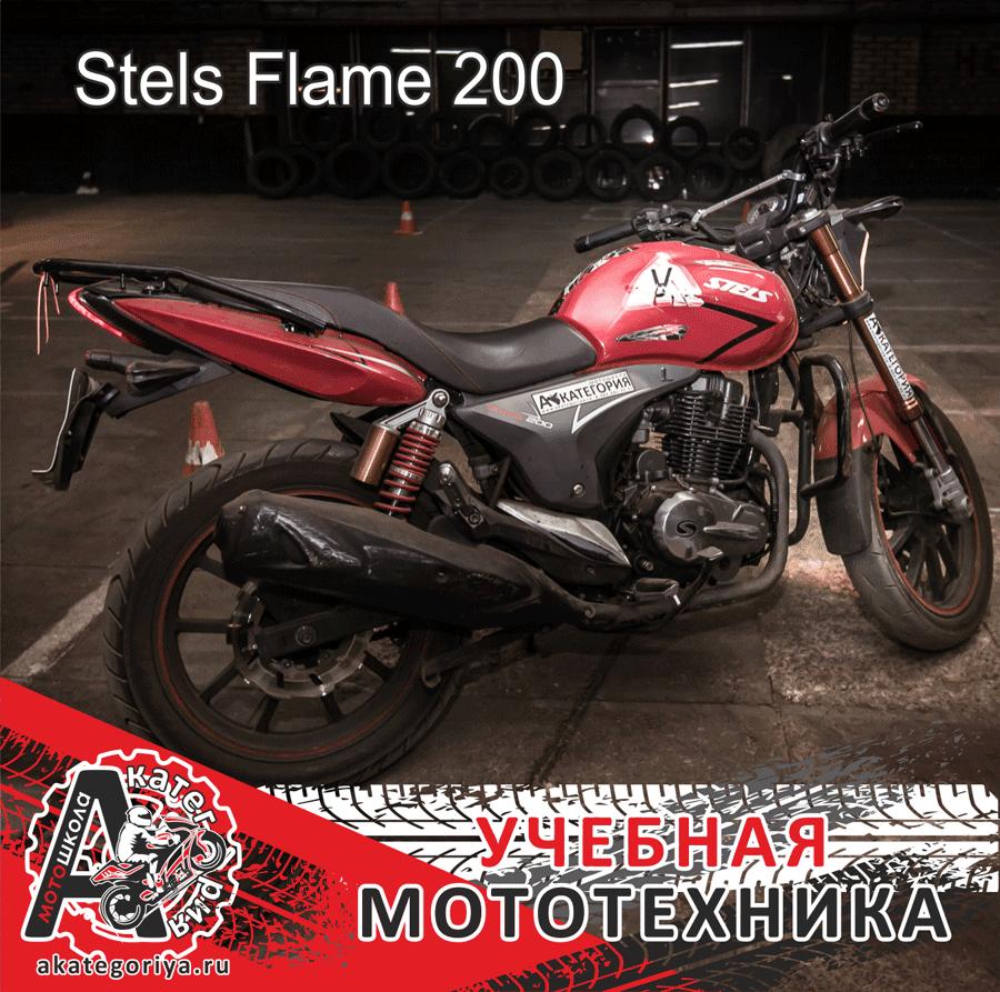 Stels Flame 200